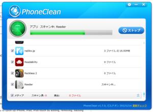 phoneclean3.PNG