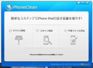 phoneclean8.PNG