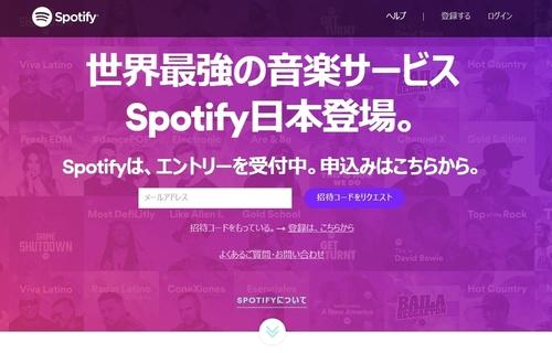 spotify_launch_01.jpg